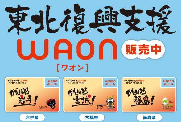 東北復興支援WAON