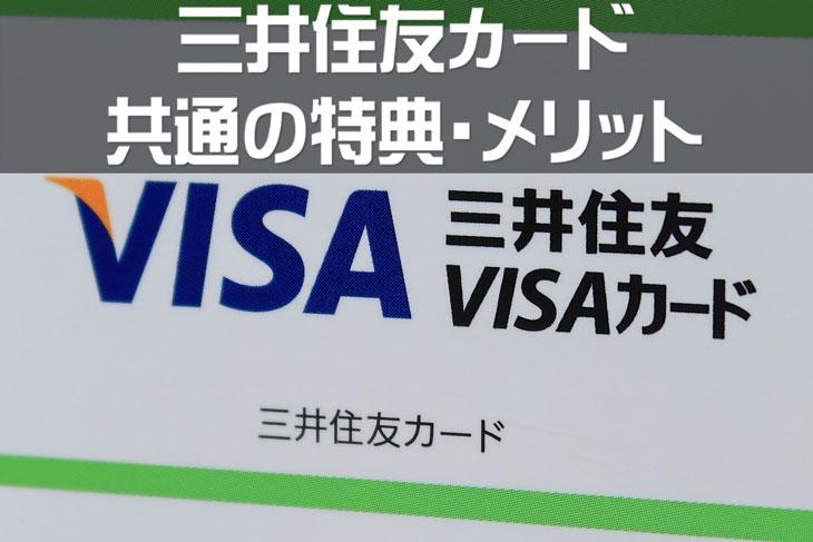三井住友カードの共通の特典・メリット