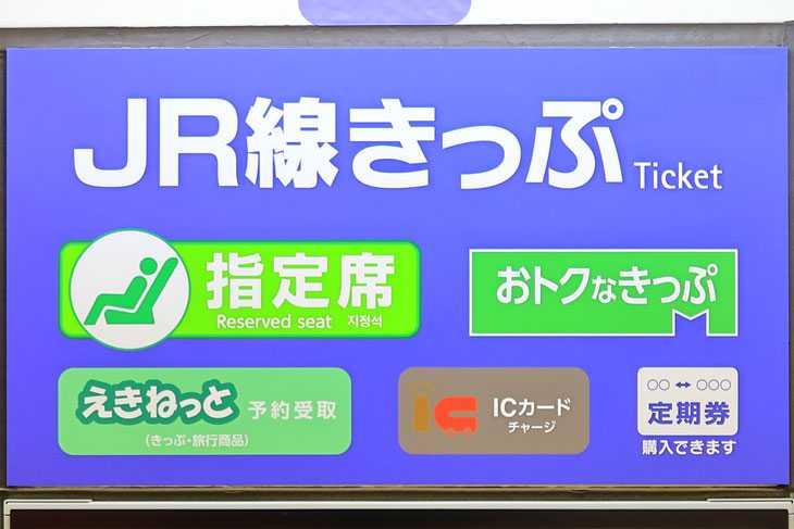 JR線きっぷ