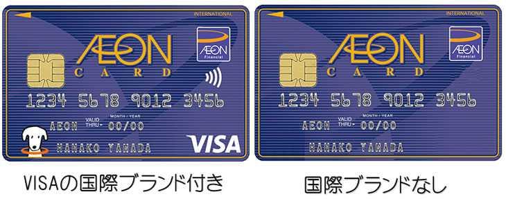 イオンカードの国際ブランドありとなし