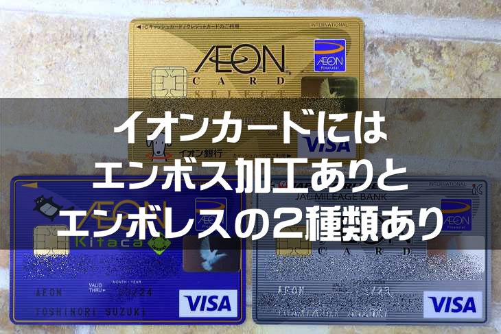 イオンカードにはエンボス加工ありとエンボレスの2種類あり!
