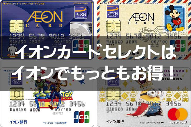 イオンカードセレクトはイオンで最もお得なクレジットカード