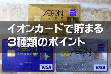 イオンカードで貯まるポイント「ときめきポイント・WAONポイント・WAON POINT」違いを徹底解説