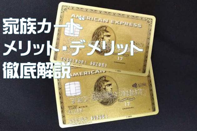 家族カードのメリット・デメリット
