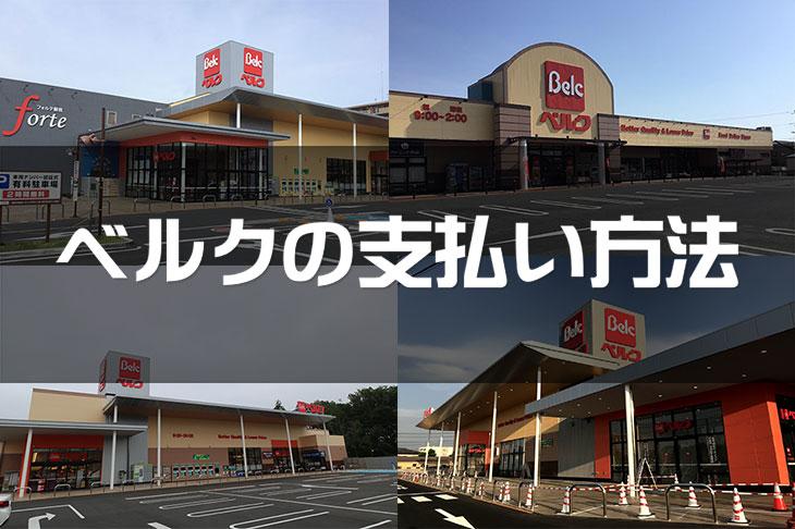 スーパーマーケット「ベルク」での支払い方法