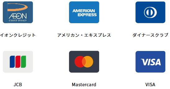 ベルクで使えるクレジットカード