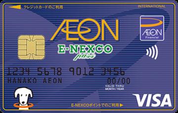 イオンE-NEXCO pass