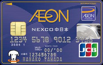 イオンNEXCO中日本カード