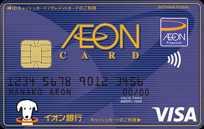 イオンカードセレクト VISA