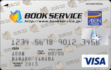 BOOK SERVICEカード