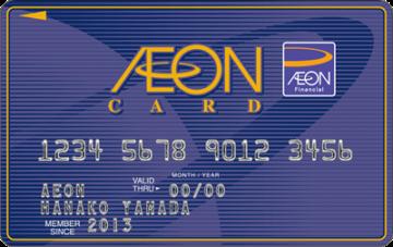 イオンカードのハウスカード