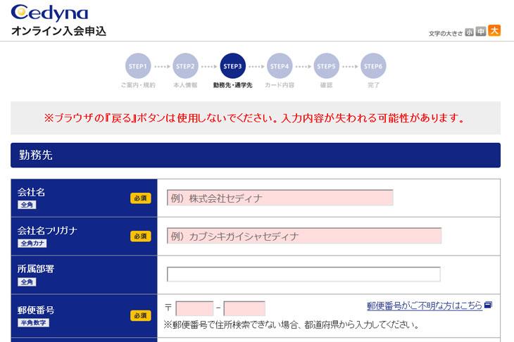 セディナカード申込み画面