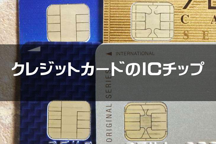 ICチップ付きクレジットカード