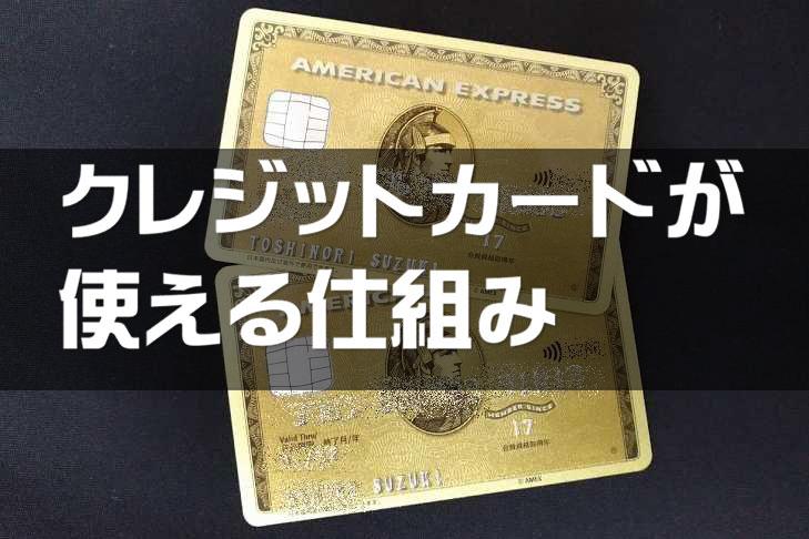 クレジットカードはなぜ使えるのか?クレジットカードが使える仕組み