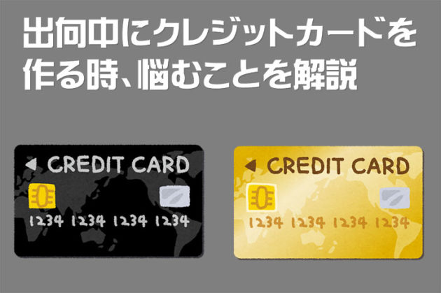 出向・派遣されている会社員がクレジットカードを作る場合