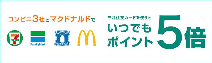 三井住友カード コンビニ3社とマクドナルドでいつでもポイント5倍