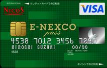 ニコス E-NEXCO pass