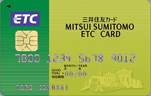 三井住友カード ETCカード
