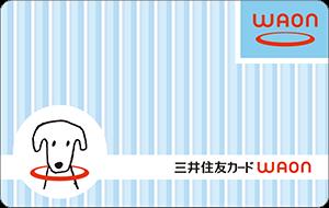 三井住友カード WAON