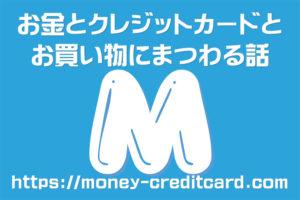 お金とクレジットカードとお買い物にまつわる話 アイキャッチ