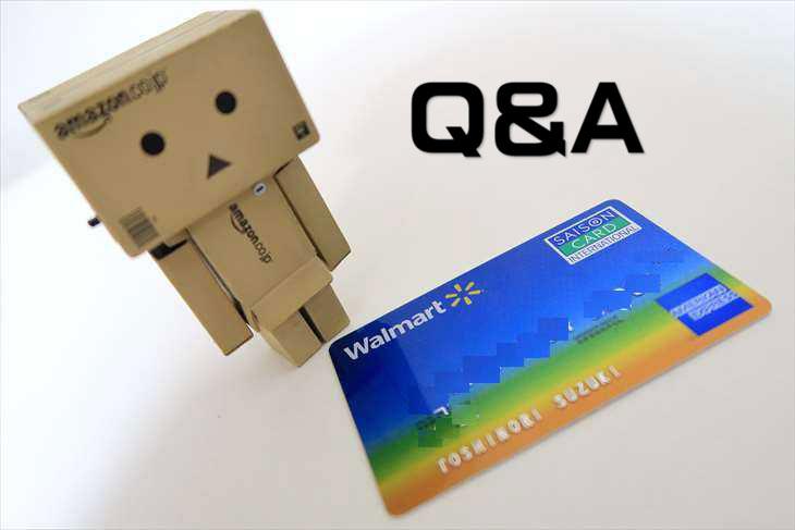 ウォルマートカードセゾンのQ&A