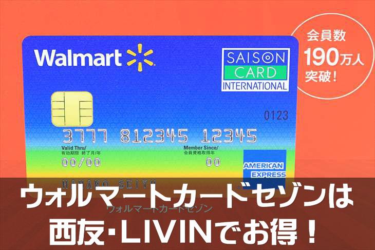 ウォルマートカード セゾンは西友でもっともお得なクレジットカード