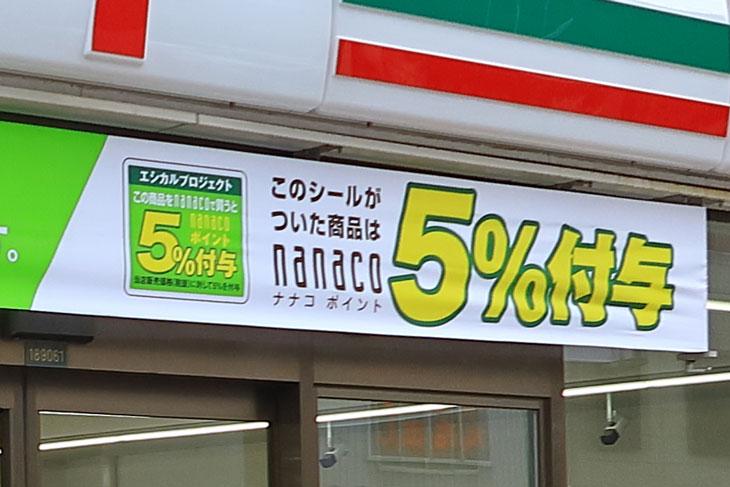 セブンイレブン賞味期限が近い商品5%ポイント加算