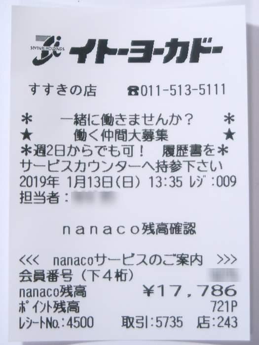 nanacoポイント確認のレシート
