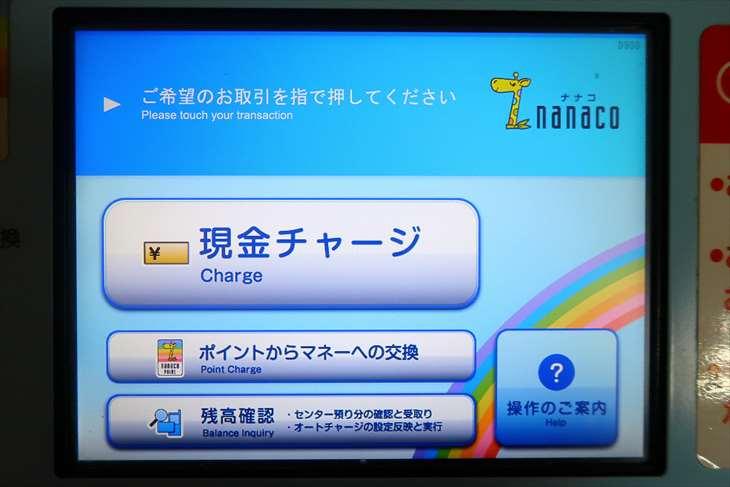 nanacoチャージ機画面