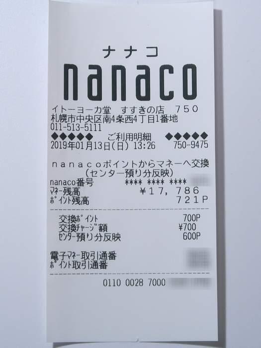 nanacoチャージのレシート