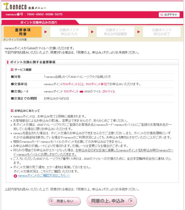 nanaco会員メニュー