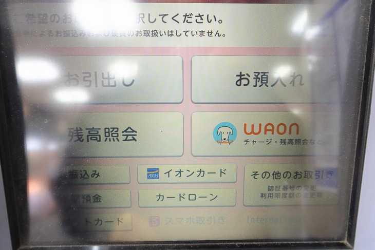 イオン銀行ATM画面