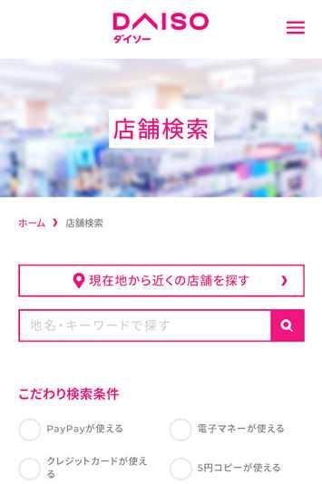 ダイソー店舗検索画面