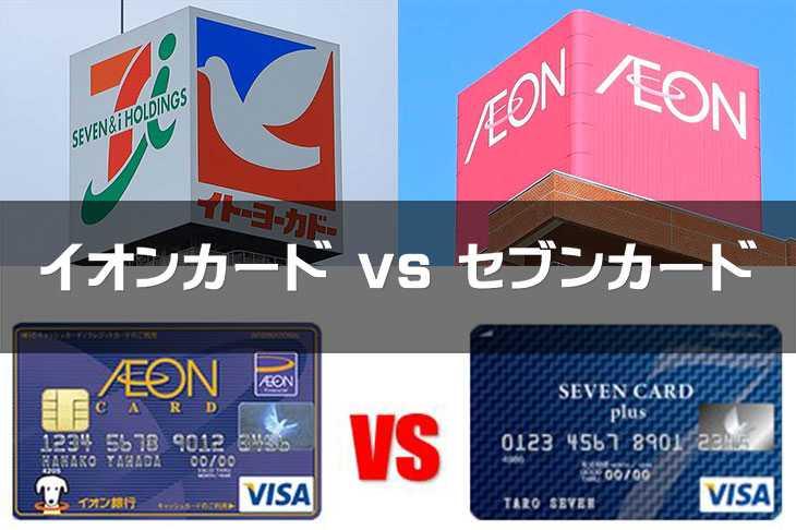 イオンカードと セブンカード・プラスはどちらがお得?