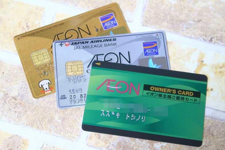 イオンカードとイオンオーナーズカード