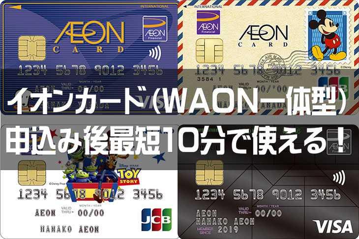 イオンカード(WAON一体型)なら申込みから最短10分で使える!