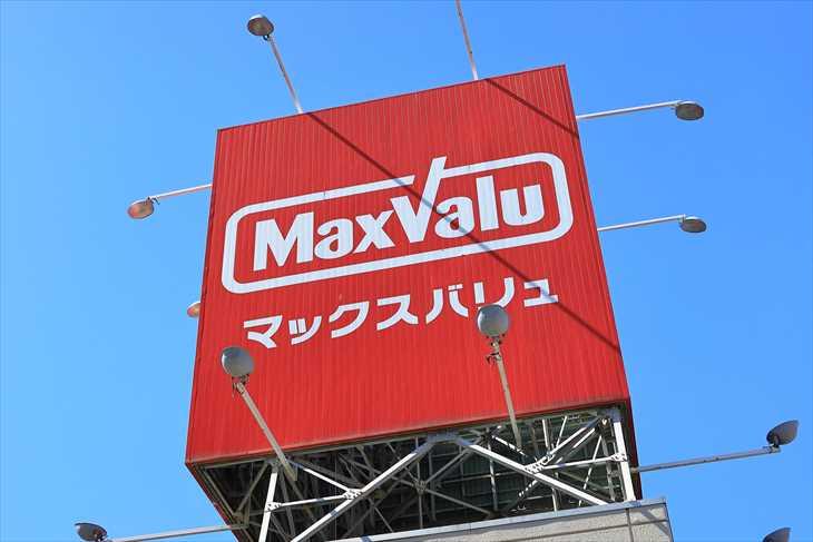 マックスバリュを運営している会社とお得な日