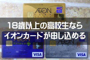 18歳以上なら高校生でも作れるイオンカード申込みの条件