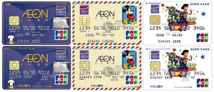 イオンゴールドカードにアップグレード可能イオンカード