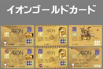 無料で持てる「イオンゴールドカード」はどうすれば持てる?メリットは?