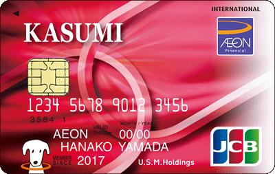KASUMカード