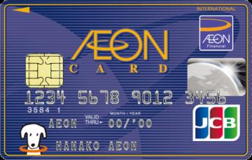 イオンカード(WAON一体型) 通常カード