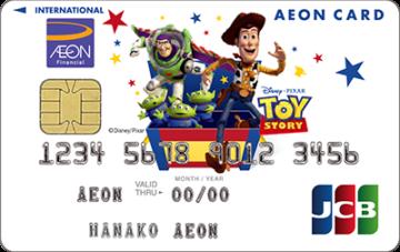 イオンカード(WAON一体型)トイ・ストーリーデザイン
