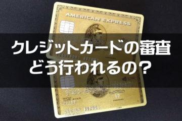 クレジットカードの入会審査の仕組みとは?