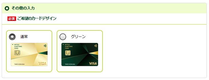 カード面選択