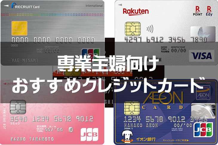 専業主婦向けのおすすめのクレジットカード・作りやすさからお得なポイントまで詳しく解説