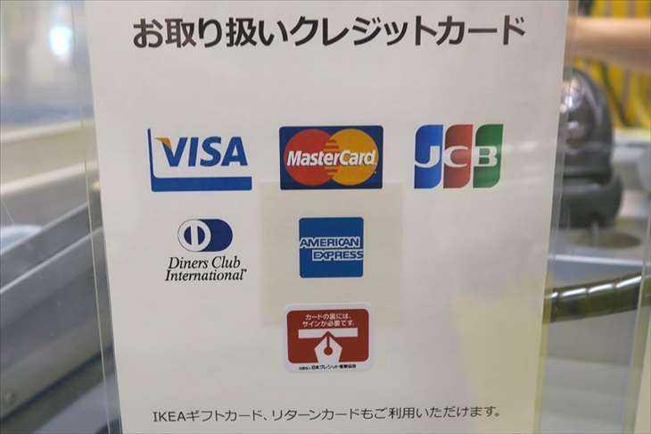 IKEAで使えるクレジットカード