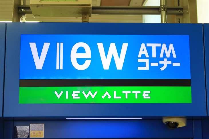 VIEW ALTTE