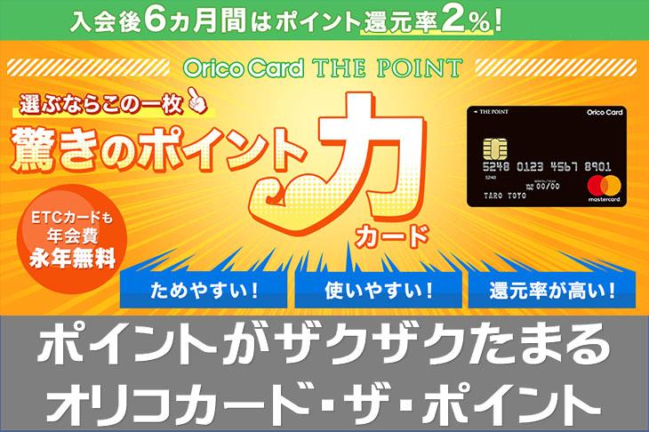 Orico Card THE POINT(オリコカード・ザ・ポイント)は高還元率のクレジットカード
