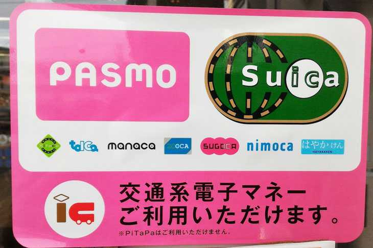 PASMOとSuica